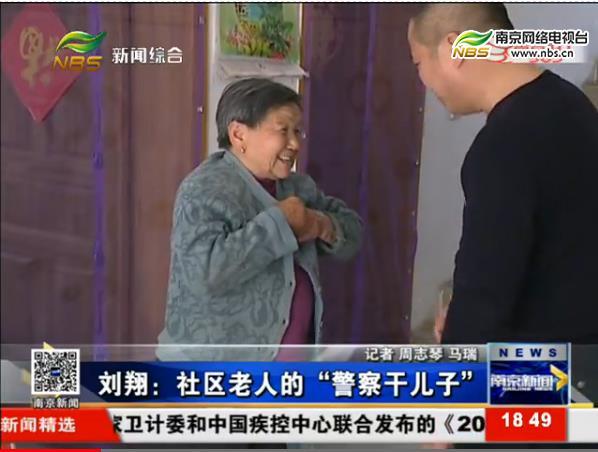 """刘翔:社区老人的""""警察干儿子"""""""