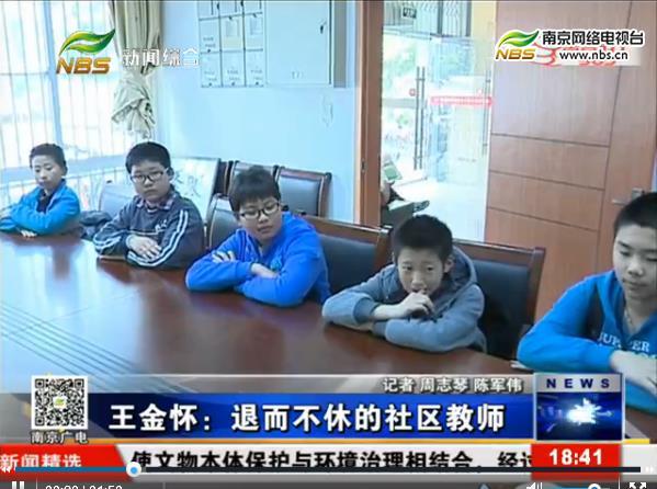 王金怀:退而不休的社区教师