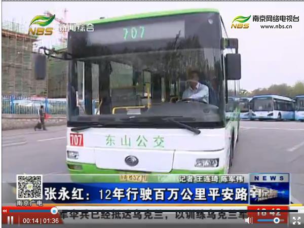 张永红:12年行驶百万公里平安路