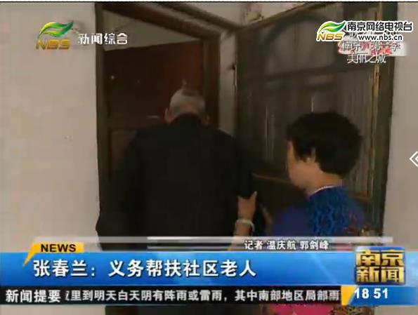 张春兰:义务帮扶社区老人