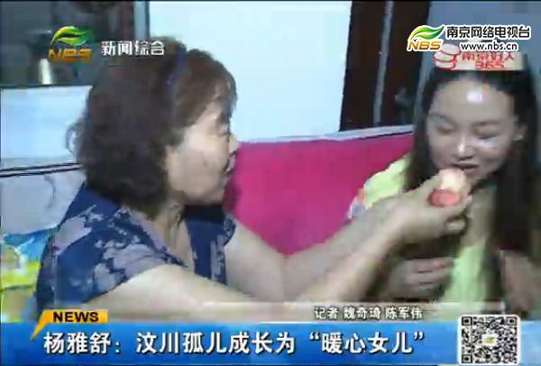 """杨雅舒:汶川孤儿在宁成长为""""暖心女儿"""""""