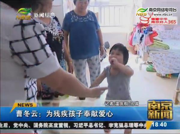 曹冬云:为残疾孩子奉献爱心