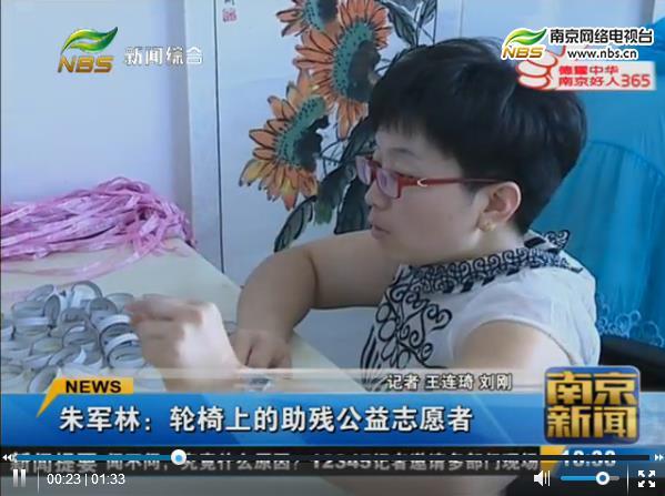 朱军林:轮椅上的助残公益志愿者