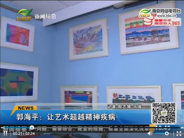 郭海平:让艺术超越精神疾病