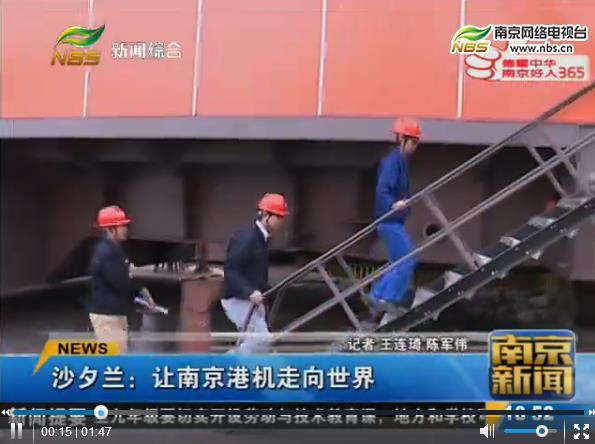 沙夕兰:让南京港机走向世界