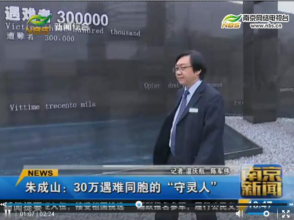 """朱成山:30万遇难同胞的""""守灵人"""""""